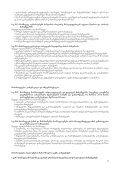 xelovneba IX - Page 5