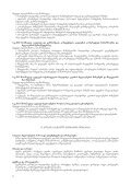 xelovneba IX - Page 6