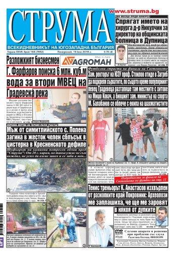 """Вестник """"Струма"""" брой 164"""