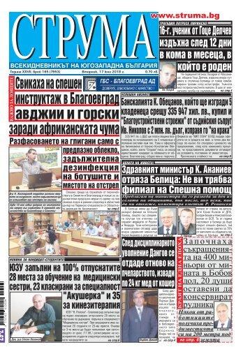 """Вестник """"Струма"""" брой 165"""