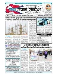 Madhaya Nepal Sandesh Weekly. 2075-04-06