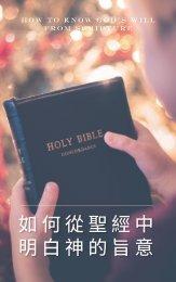 如何從聖經中明白神的旨意