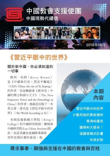 07-NZ-O-ChinaPL-Aug-2018(web)