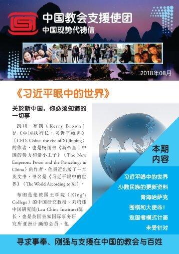 13-CA-O-ChinaPL-Aug-2018(web)