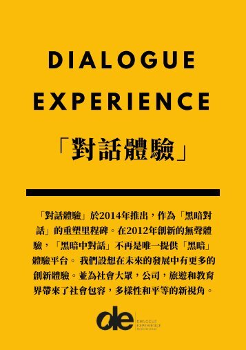A5 DIALOGUEEXPERIENCE