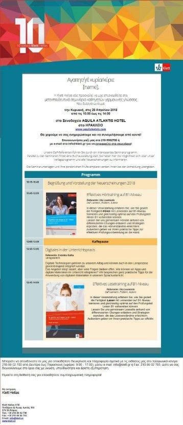 Newsletter DaF HERAKLIO_APR_2018_GR