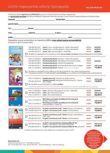 Order form DaF_MAR_2018_GR