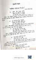 Book 25 Part 1 Shahe Zamanni Sundar Wato  - Page 2
