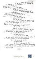 Book 25 Part 1 Shahe Zamanni Sundar Wato  - Page 3