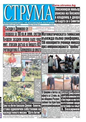 """Вестник """"Струма"""", брой 166, 18 юли 2018 г., сряда"""