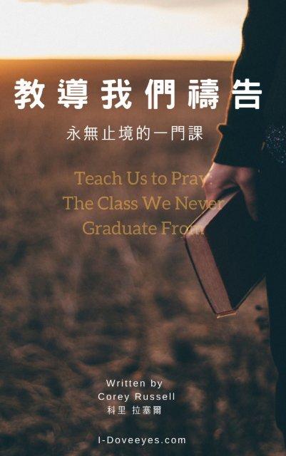教導我們禱告永無止境的一門課