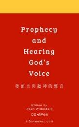 預言與聽神的聲音
