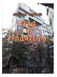 Knjiga GRAD I GRADITELJI, 2018, Andrija Markuš