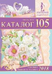kat 105 IP1