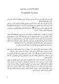 مــدرســــة الــعــربــيــــة الــســيــــرة الـجــزء الأول - Page 4