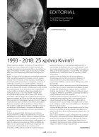 kiniti 242 - Page 6