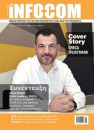 Infocom - ΤΕΥΧΟΣ 242