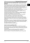 Sony VPCB11X9E - VPCB11X9E Documents de garantie Hongrois - Page 7