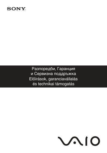 Sony VPCB11X9E - VPCB11X9E Documents de garantie Bulgare