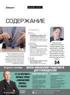 Бизнес Курс №14(737) - Page 4