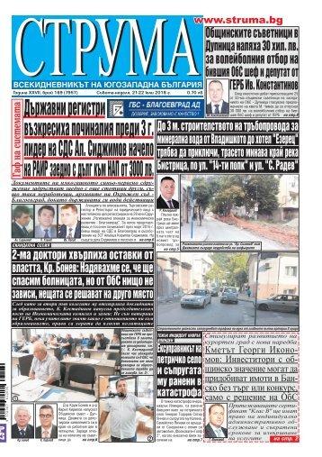 """Вестник """"Струма"""", брой 169, 21-22 юли 2018 г., събота-неделя"""