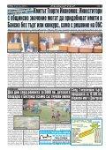 "Вестник ""Струма"", брой 169, 21-22 юли 2018 г., събота-неделя - Page 2"