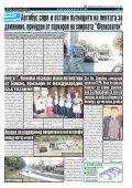 "Вестник ""Струма"", брой 169, 21-22 юли 2018 г., събота-неделя - Page 3"