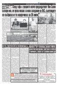 "Вестник ""Струма"", брой 169, 21-22 юли 2018 г., събота-неделя - Page 5"