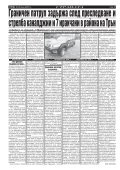 "Вестник ""Струма"", брой 169, 21-22 юли 2018 г., събота-неделя - Page 6"
