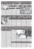 "Вестник ""Струма"", брой 169, 21-22 юли 2018 г., събота-неделя - Page 7"