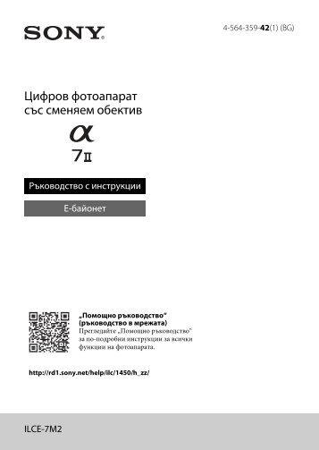 Sony ILCE-7M2K - ILCE-7M2K Mode d'emploi Bulgare
