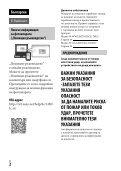 Sony ILCE-7M2K - ILCE-7M2K Mode d'emploi Bulgare - Page 2