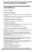 Sony VPCL11S1E - VPCL11S1E Guide de dépannage Bulgare - Page 4