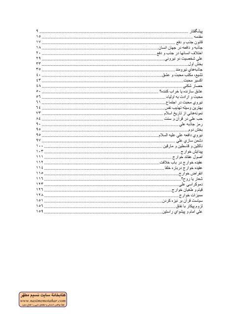 jazebeh & dafee emam ali-downloadbook.ir