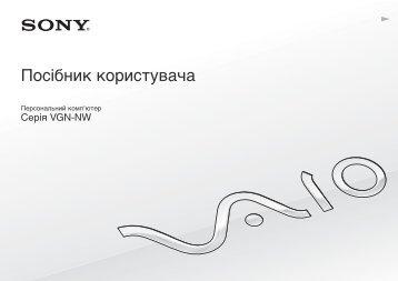 Sony VGN-NW2MTF - VGN-NW2MTF Mode d'emploi Ukrainien