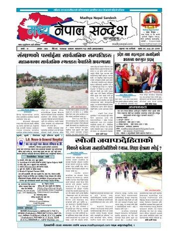 Madhaya Nepal Sandesh Weekly. 2075-04-13