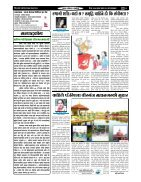 Madhaya Nepal Sandesh Weekly. 2075-04-13 - Page 2