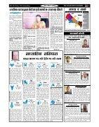 Madhaya Nepal Sandesh Weekly. 2075-04-13 - Page 3