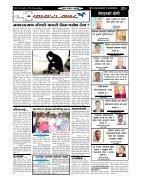Madhaya Nepal Sandesh Weekly. 2075-04-13 - Page 6