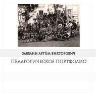 Педагогическое портфолио Забелина Артёма Викторовича