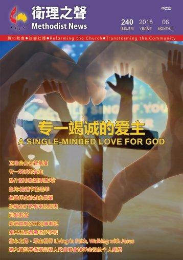 CMCA Methodist News 240 (Chin)