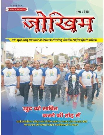 Hindi 1st July 2018