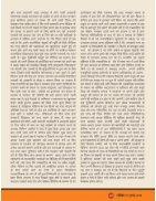 Hindi 1st July 2018 - Page 7