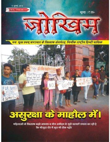 Hindi 15th July 2018