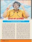 Hindi 15th July 2018 - Page 6
