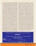 Hindi 15th July 2018 - Page 7