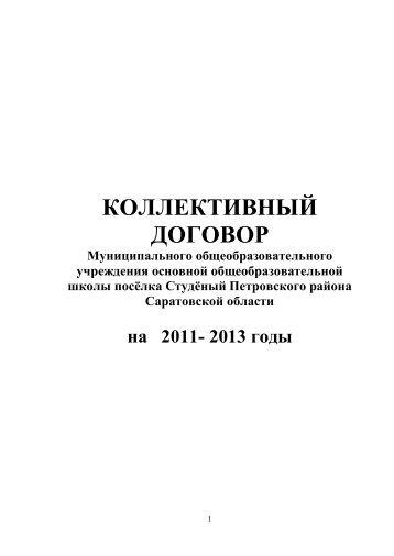 Коллективный договор - Сайт МБОУ ООШ п.Студёный