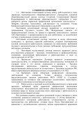 Коллективный договор - Сайт МБОУ ООШ п.Студёный - Page 4