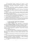 Коллективный договор - Сайт МБОУ ООШ п.Студёный - Page 6
