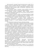 Коллективный договор - Сайт МБОУ ООШ п.Студёный - Page 7